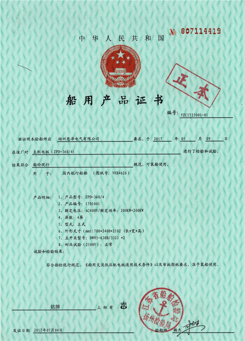 ZC船检证书