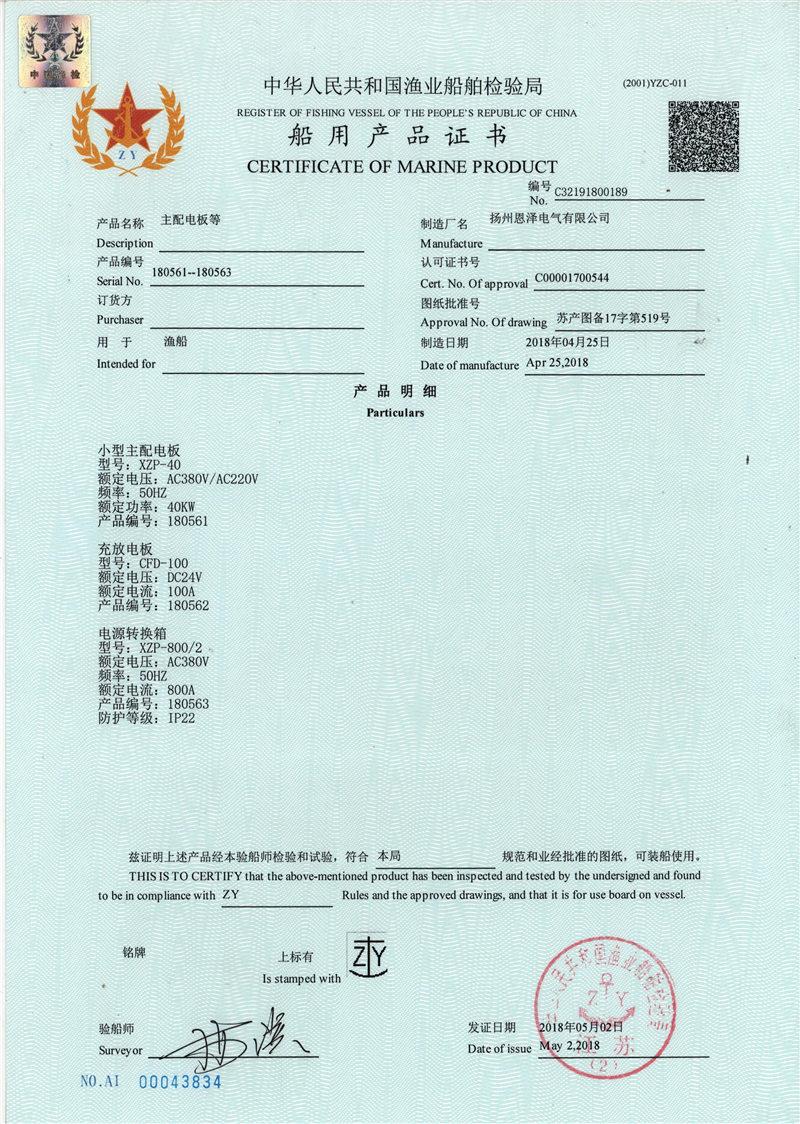 ZY渔检证书