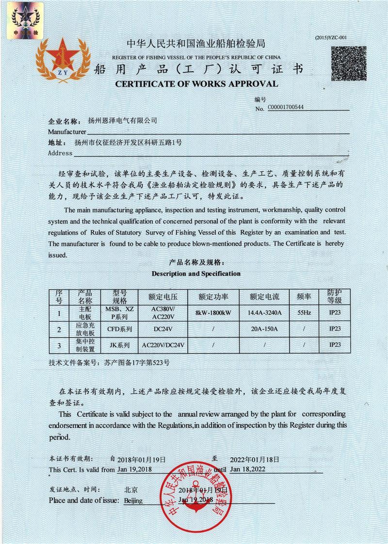 渔检认可证书